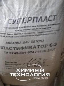 plastifikator-c-3