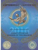 lider_2016_full